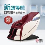 【輝葉】新頭等艙臀感按摩椅HY-7060(網路獨賣)