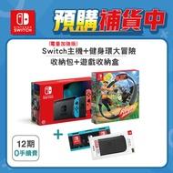 【Nintendo Switch】 ▍預購 ▍電量加強版 + 健身環大冒險 盒裝版《日文版可調中文介面》+ 主機硬式收納包 +按壓式卡片收納夾(一般版)