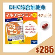 日本原裝代購服務 DHC 維他命B群 、綜合維他命、葉酸、GABA ★滿$499全家取貨免運