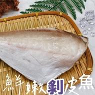【饞美食】生凍剝皮魚(真空包)/450g/接近海底的魚/已去頭去肚、去尾、去硬皮/年菜