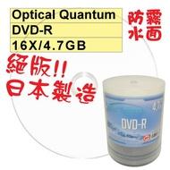 【日本太陽誘電製造】防水霧面可列印printable DVD-R 16X 4.7G空白光碟片/燒錄片 100片