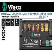 【Wera】德國Wera彩色鑽石起子頭7件組+快速接桿(BC DI/7)