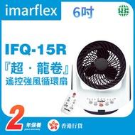伊瑪 - IFQ-15R 『超‧龍卷』6吋遙控強風循環扇(香港行貨)