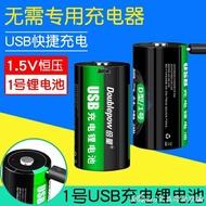 搶先福利 倍量1號鋰電池USB可充電電池D型大號一號燃氣灶熱水器1.5V鋰電池 現貨快出 夏季狂歡爆款