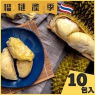 【五甲木】自產自銷-泰國鮮凍金枕頭榴槤10包(350g/包)