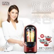 【OZEN】真空抗氧破壁調理機尊爵紅(HAF-HB300RE)