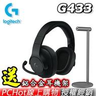 Logitech 羅技 G433 競艷之聲 7.1 聲道 遊戲電競耳機麥克風 / 宇宙黑 有線 PCHot