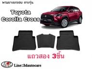 ผ้ายางปูพื้น ยกขอบ ตรงรุ่น Toyota New Corolla Cross 2020-ปัจจุบัน ทุกรุ่น พรมยางปูพื้นยกขอบเข้ารูป ตรงรุ่น ถาดยางปูพื้น