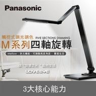 【國際牌Panasonic】LOVEEYE M系列 鐵灰 觸控式四軸旋轉LED檯燈