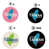 現貨 我是台灣人 我來自台灣 胸章組