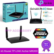 4G Router ใส่ Sim TP-LINK Archer MR200 Wireless Dual Band 4G LTE Router