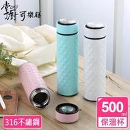 【掌廚可樂膳】316不鏽鋼真空保溫杯500ml(三色可選)