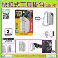 【新莊-工具道樂】日本 TAJIMA 田島 快扣式工具掛勾(C型-小) SFKHA-CS 快扣式 工具袋 工具腰帶