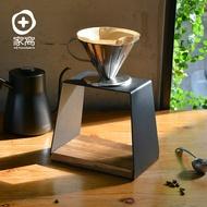【+O家窩】悶蒸十五手沖咖啡濾杯架組(咖啡濾架+濾杯) (日式 咖啡 沖泡 錐形 V60 金屬 不鏽鋼 木質 工業風)