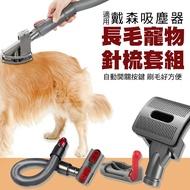 吸塵器配件套組 適用Dyson吸塵器V6/V7/V8/V10/V11 延長軟管 轉接頭 長毛寵物刷頭 窗簾刷頭