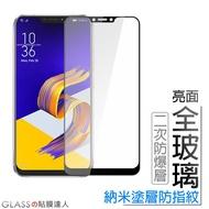 華碩滿版玻璃貼 玻璃保護貼適用Zenfone Max Pro M1 M2 ZB602KL ZB633KL ZB631KL