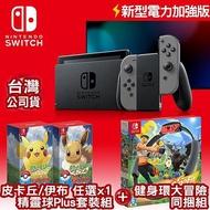 Nintendo 任天堂 Switch新型電力加強版主機  灰 +健身環大冒險同捆組+精靈球Plus 套裝組*1伊布