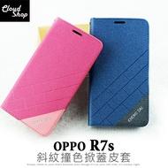 斜紋撞色 隱形磁扣 OPPO R7s / 5.5吋 手機殼 掀蓋皮套 手機支架 保護套 C10K2