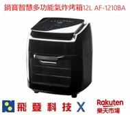 鍋寶 AF-1210BA 12L智慧多功能氣炸烤箱 台灣原廠公司貨 含稅開發票