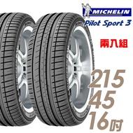 米其林 PILOT SPORT 3 PS3 運動性能輪胎_二入組_215/45/16 廠商直送