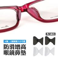 鼻墊 眼鏡鼻墊 矽膠 防滑 增高鼻墊 止滑鼻墊 黏貼式 加高 鼻托 M/L 黑/透明