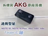 """""""扛壩子"""" 假一賠10台灣版本 SAMSUNG AKG Type C NOTE 10 Plus A60 A80 A8s 原廠耳機"""