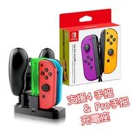 【任天堂】Switch Joy-Con左右控制器-紫橘+充電座組