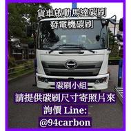 碳刷小組 卡車 汽車 沙灘車 怪手 鏟裝機 啟動馬達碳刷