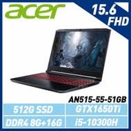 ACER宏碁 Nitro5 AN515-55-51GB 特仕版15.6吋電競筆電 (i5-10300H/24G/GTX1650Ti-4G/512G PCIe/144Hz)