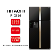 HITACHI 日立 594L 四門變頻電冰箱 RG616