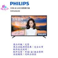 [福利品]PHILIPS 55PUH6193-3Y  55吋4K聯網電視/不含搖控器及視訊盒