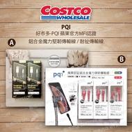 Costco 好市多代購 PQI 蘋果官方MFI認證鋁合金魔力堅韌傳輸線/耐扯 傳輸線 充電線(1條)