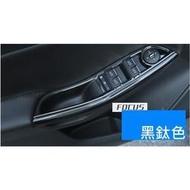 FOCUS不鏽鋼電動窗升降飾板6件組FORD福特內飾改裝非碳纖維ABS隔音條DEF