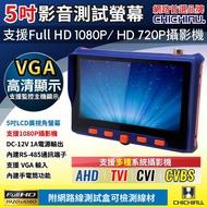 【CHICHIAU】工程級5吋四合一AHD/TVI/CVI/CVBS 1080P數位類比網路/影音訊號顯示器工程寶