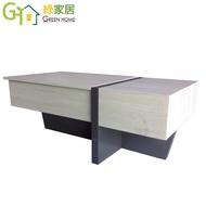 【綠家居】安特列 時尚4尺木紋升降機能大茶几/方几(桌面可升降設計)