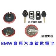 BMW Mini Cooper 汽車鑰匙電池更換.充電電池 Panasonic VL2020松下電子可充式