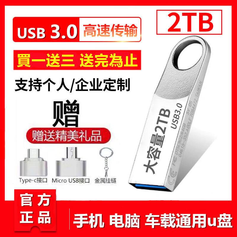 買一送三 隨身碟 USB3.0高速  2Tu盤1TB金屬不銹鋼迷妳商務優盤 手機車載1tu盤1t隨身碟2tb U盤
