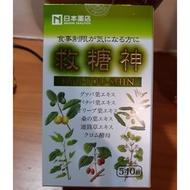 救糖神日本藥王日本藥店