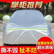 車罩 豐田卡羅拉威馳雷凌凱美瑞車衣車罩車套子防曬防雨隔熱2017款專用 樂居家