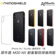 犀牛盾 Mod NX 防摔 邊框 iPhone 8 7 4.7 Plus X Xs XR Xs Max 保護殼 手機殼