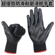 【艾瑞森】仿 3M 彈性 防滑尼龍手套 耐磨手套 布手套 綿手套 白手套 乳膠手套 手套 防風手套 防滑手套