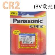【開發票、現貨當日發】CR2  3V電池  松下 panasonic