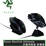 【Razer 雷蛇】雷蛇Razer Basilisk Ultimate 巴塞利斯蛇 終極版 電競滑鼠 無線滑鼠