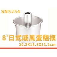 ●樂烘焙●三能SN5254 8吋日式戚風蛋糕模(20.3*18.2*11.2cm) 戚風蛋糕 蛋糕模(陽極)