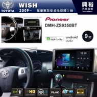 【PIONEER】2009~年TOYOTA WISH專用 先鋒DMH-ZS9350BT 9吋 藍芽觸控螢幕主機 *WiFi+Apple無線CarPlay+Android Auto