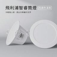 飛利浦智睿筒燈 智能遙控 Wi-Fi 110V可用 崁燈 可調色溫 燈泡 LED 照明燈 夜燈 黃光 白光 小米有品