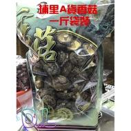 埔里香菇自家產銷  埔里A級香菇 半斤 一斤精美袋裝 小朵/中朵/大朵 現貨 伴手禮 自煮送禮兩相宜