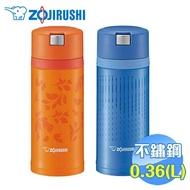 象印 Zojirushi 360ml Quick Open不鏽鋼真空保溫杯 SM-XC36