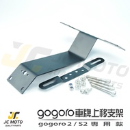 【JC-MOTO】 GOGORO2 ZOO 車牌上移支架 白鐵支架 車牌支架 車牌 上移 車牌吊架 短牌架