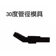 [一家五金行]含税 不鏽鋼水模模具30度管徑模具 全新 不鏽鋼管/白鐵管 油壓 壓接 壓著 工具/模具